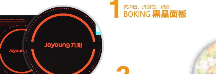 九阳(joyoung)按键式电磁炉 jyc-21es10 采用倍优聚磁线圈