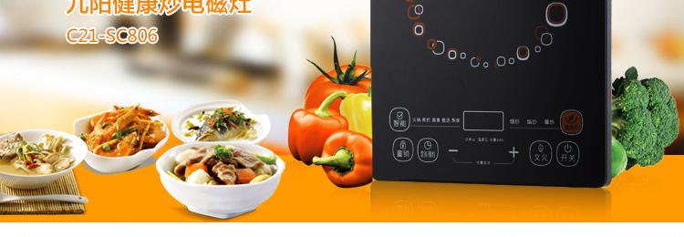 九阳(joyoung)c21-sc806电磁炉 (整板触摸 2级能效 1瓦待机)