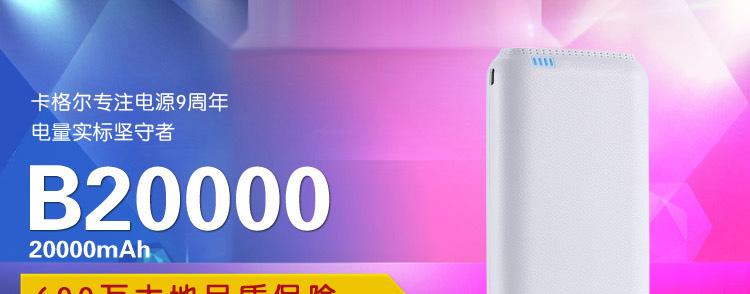 (cager)b20000智能双usb移动电源(白色)(20000毫安)
