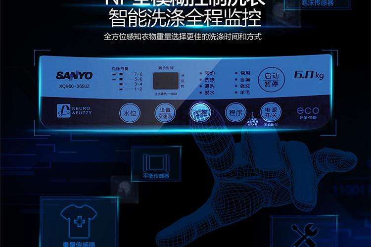 国美在线 三洋洗衣机xqb60-s650z