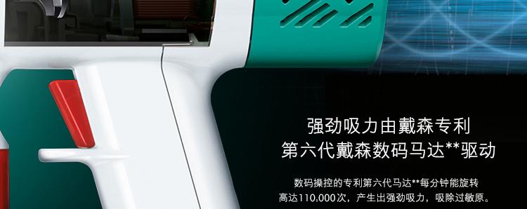 主体 品牌 戴森 商品型号 hh08 v6 mattress 产品类型 无线吸尘器