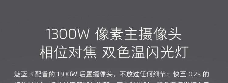 【魅族魅蓝3手机】魅蓝3 粉色 16gb 全网通公开版