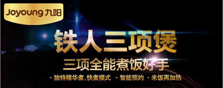 九阳电饭煲jyf-30fe07