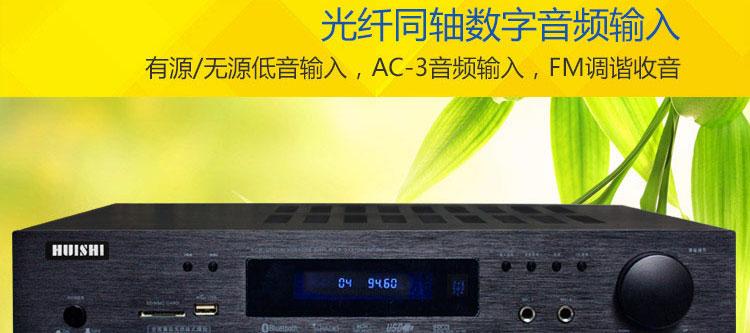 惠仕(huishi)ap-380家用6声道功放 无损 蓝牙光纤同轴大功率数字功放
