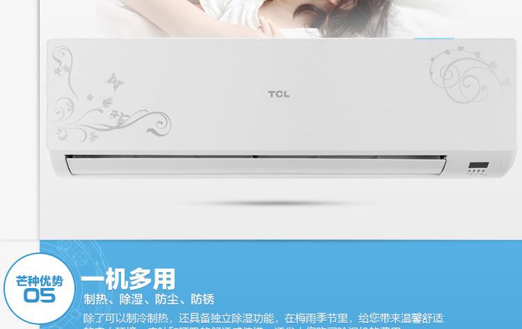 tcl 1p 定频 冷暖电辅 壁挂式空调 kfrd-25gw/cq43