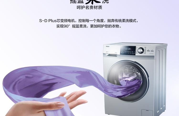 【海尔xqg70-bdx12756u1洗衣机】海尔洗衣机xqg70-bd