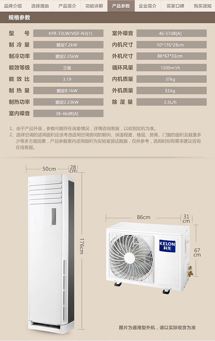 科龙(kelon) 3匹 定频 冷暖 立柜式空调 kfr-72lw/vgf-n3(1)